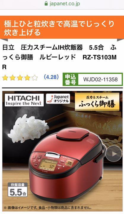 日立 炊飯 器 rz ts103m