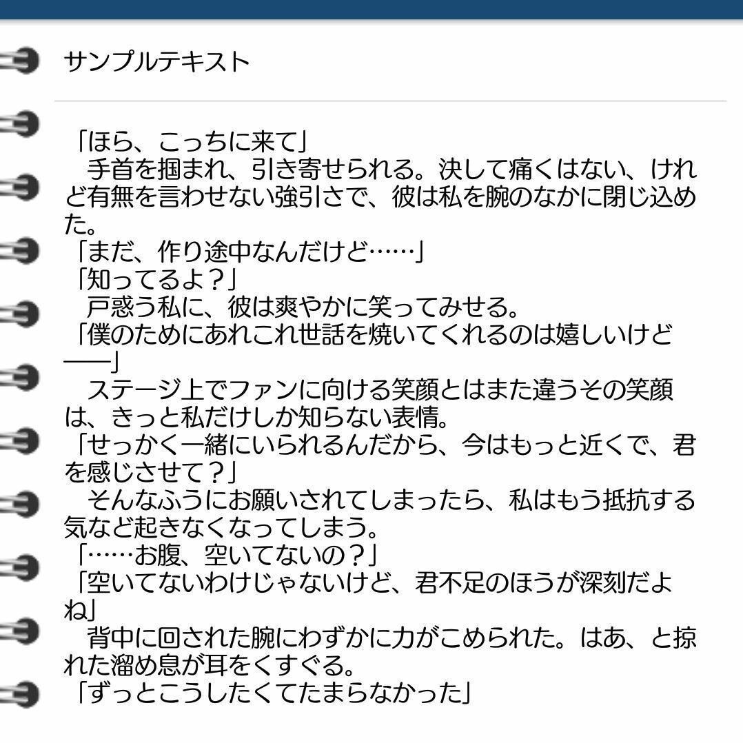 小説 ポケモン 夢