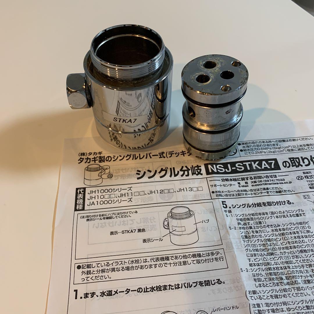 水 栓 分岐 タカギ 分岐金具検索/株式会社カクダイ