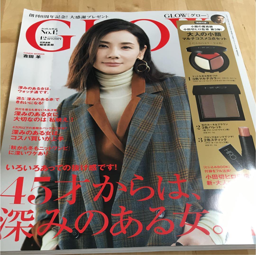 雑誌 GLOW 12月号 付録無し(¥ 450) , メルカリ スマホでかんたん フリマアプリ