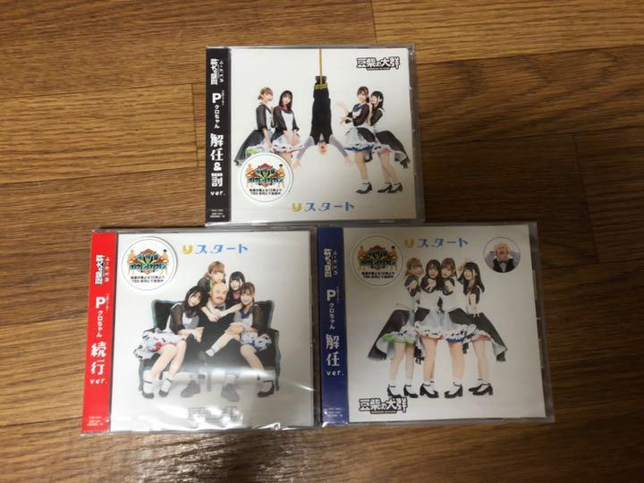 あいか 豆柴の大群 CD 3枚セット りスタート(¥1,666) , メルカリ スマホでかんたん フリマアプリ