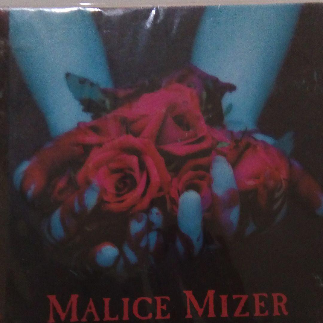 MALICE MIZER/再会の血と薔薇【メルカリ】No.1フリマアプリ