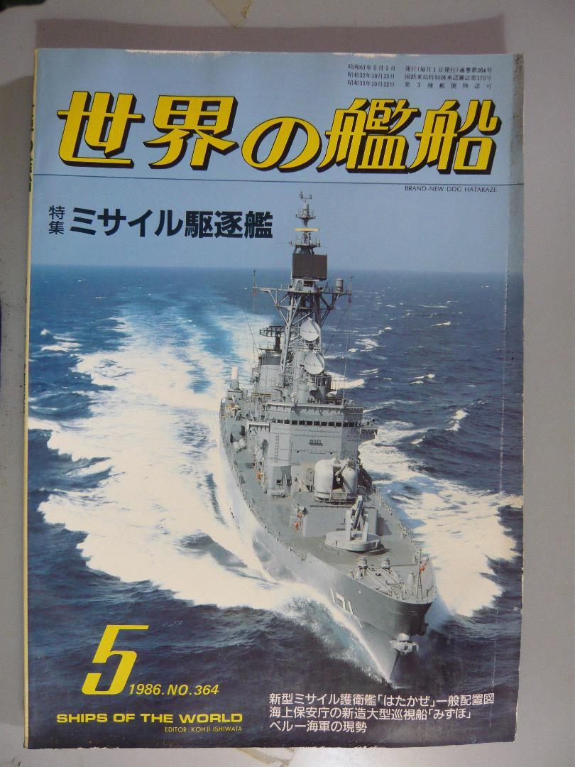 メルカリ - 世界の艦船 1986.NO.364 特集・ミサイル駆逐艦 【趣味 ...