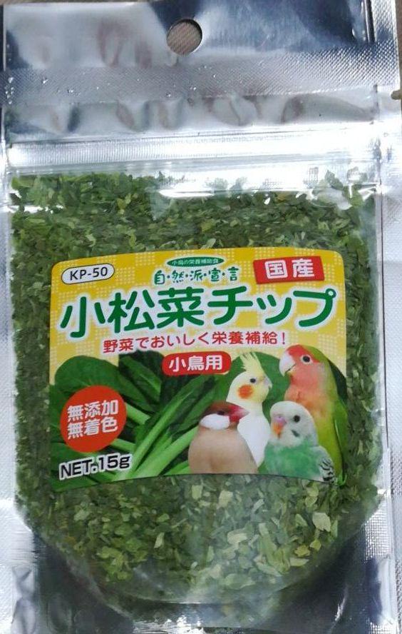鳥 小松菜