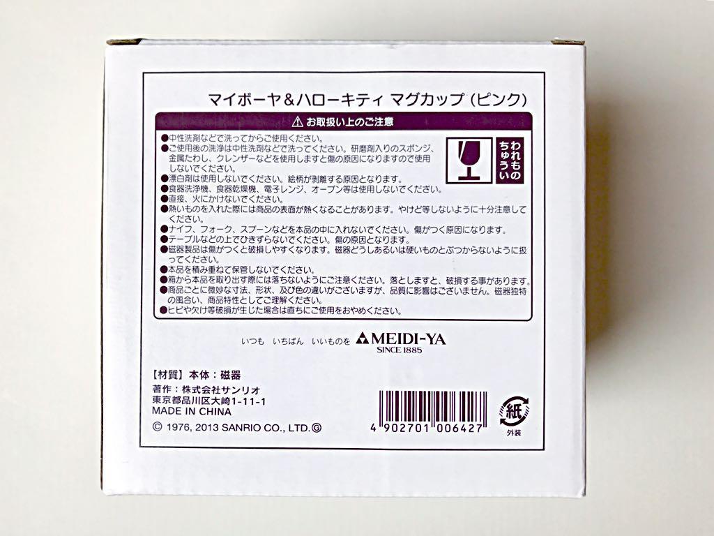 メルカリ 新品 Meidi Ya ハローキティコラボ マグカップ 食器