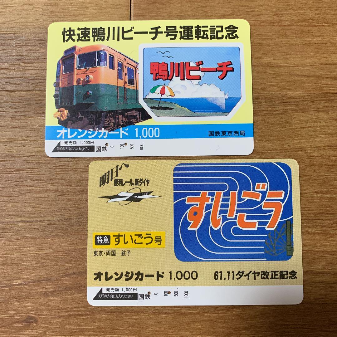 オレンジ カード