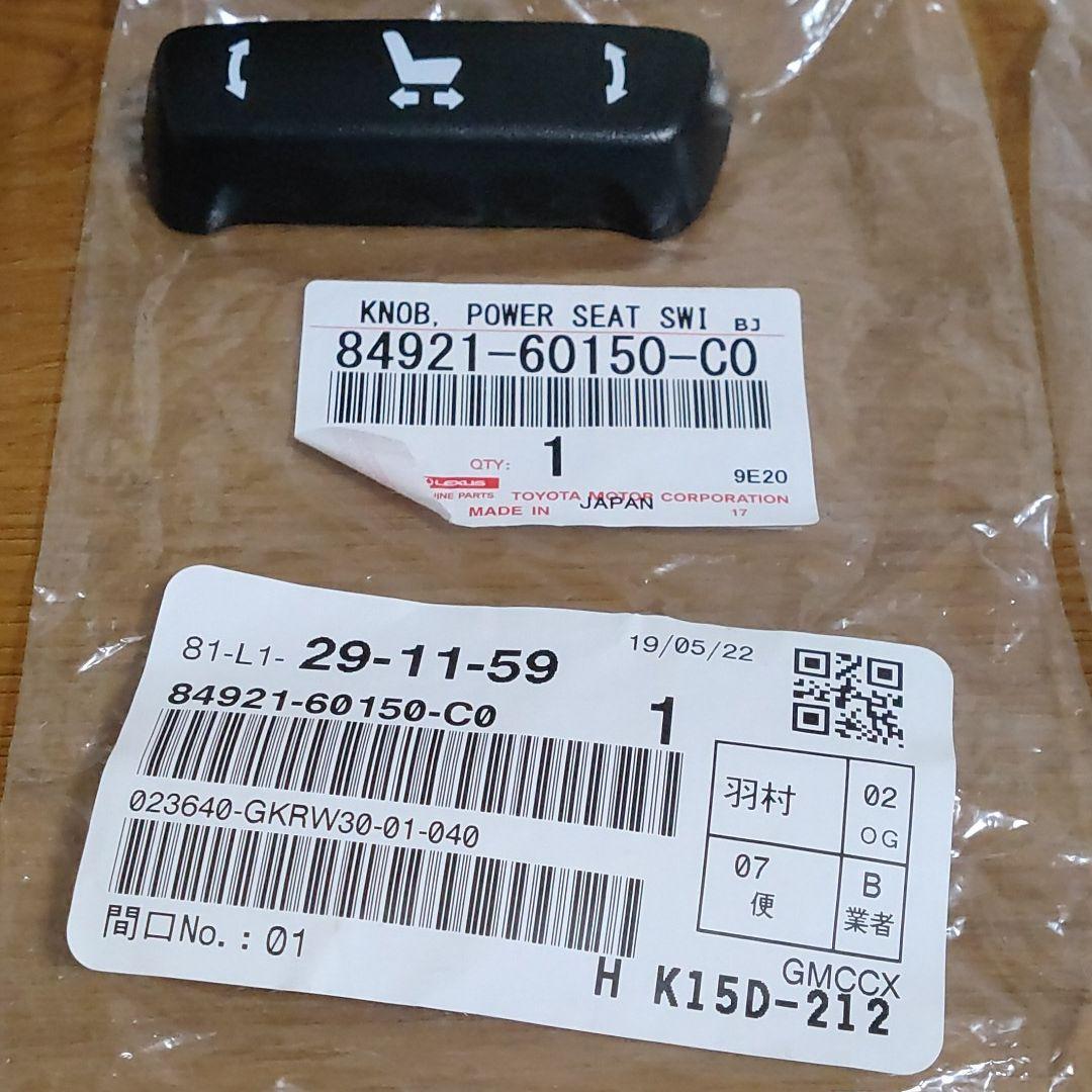 Toyota 84921-60170-C0 Seat Switch Knob
