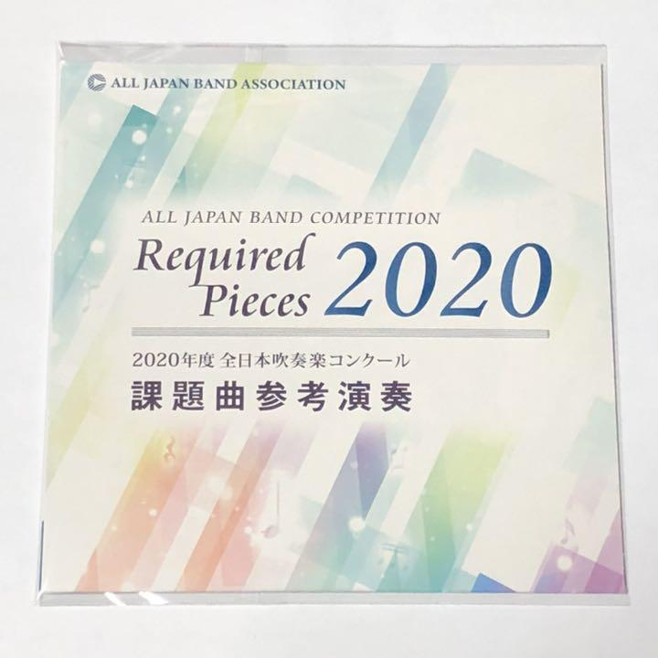 メルカリ - 2020年度 全日本吹奏楽コンクール課題曲 参考演奏CD ...
