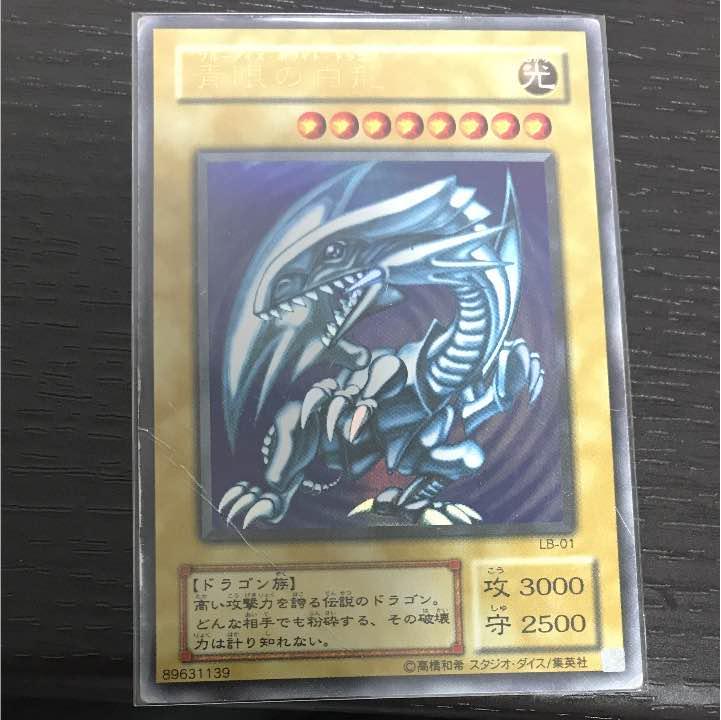 メルカリ ブルーアイズホワイトドラゴン 初期イラスト 2期 Lb 01