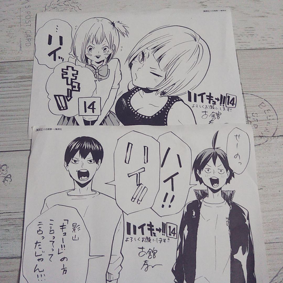 漫画 ハイキュー