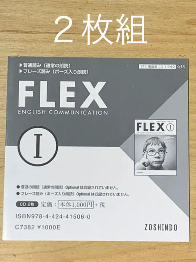 flex 教科書