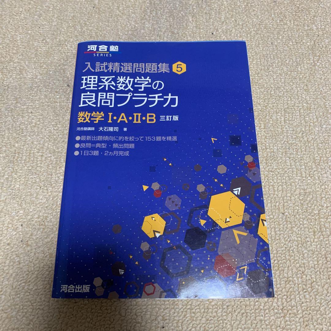 理系 プラチカ 理系数学の良問プラチカ 数学1・A・2・B|武田塾厳選!