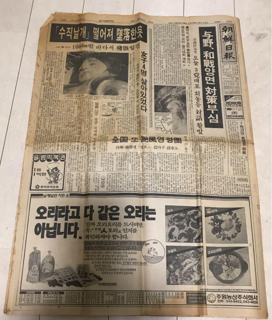 朝鮮 日報