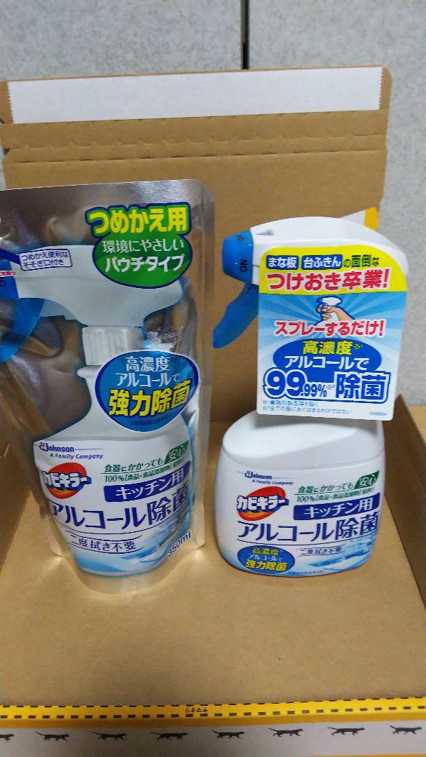 カビキラー アルコール 除 菌 濃度