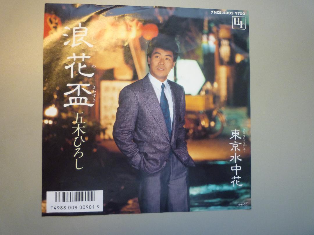 メルカリ - 五木ひろし 浪花盃 【邦楽】 (¥500) 中古や未使用のフリマ