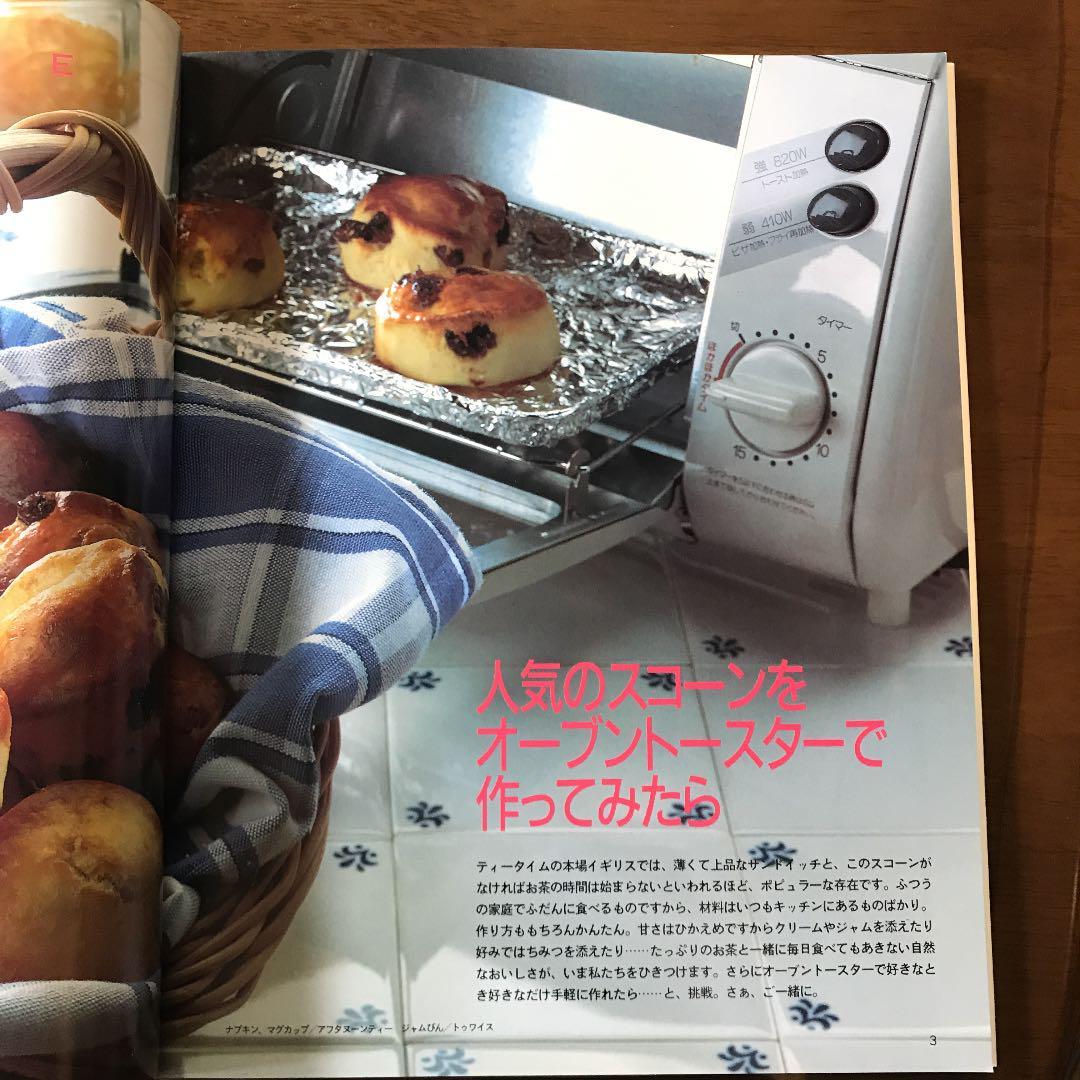 トースター で できる お 菓子