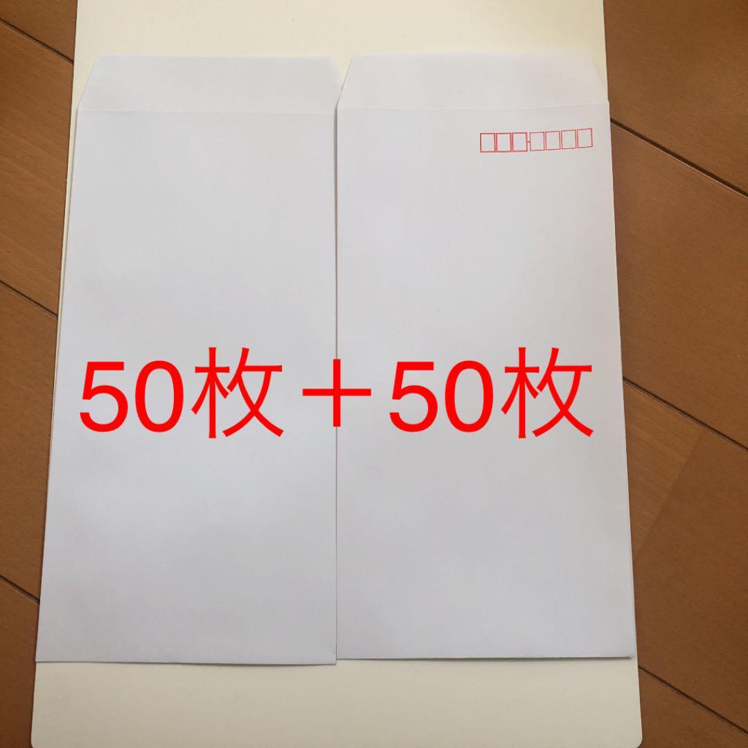 郵便 番号 枠 なし 封筒