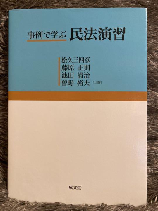 メルカリ - 事例で学ぶ民法演習 【人文/社会】 (¥950) 中古や未使用の ...