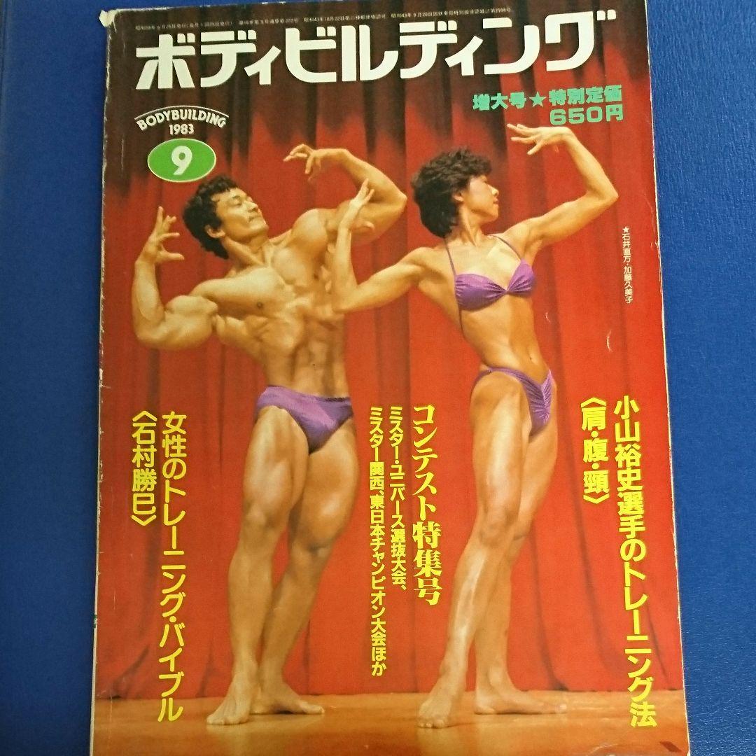 メルカリ - 月刊ボディビルディング 【趣味/スポーツ】 (¥1,300) 中古 ...