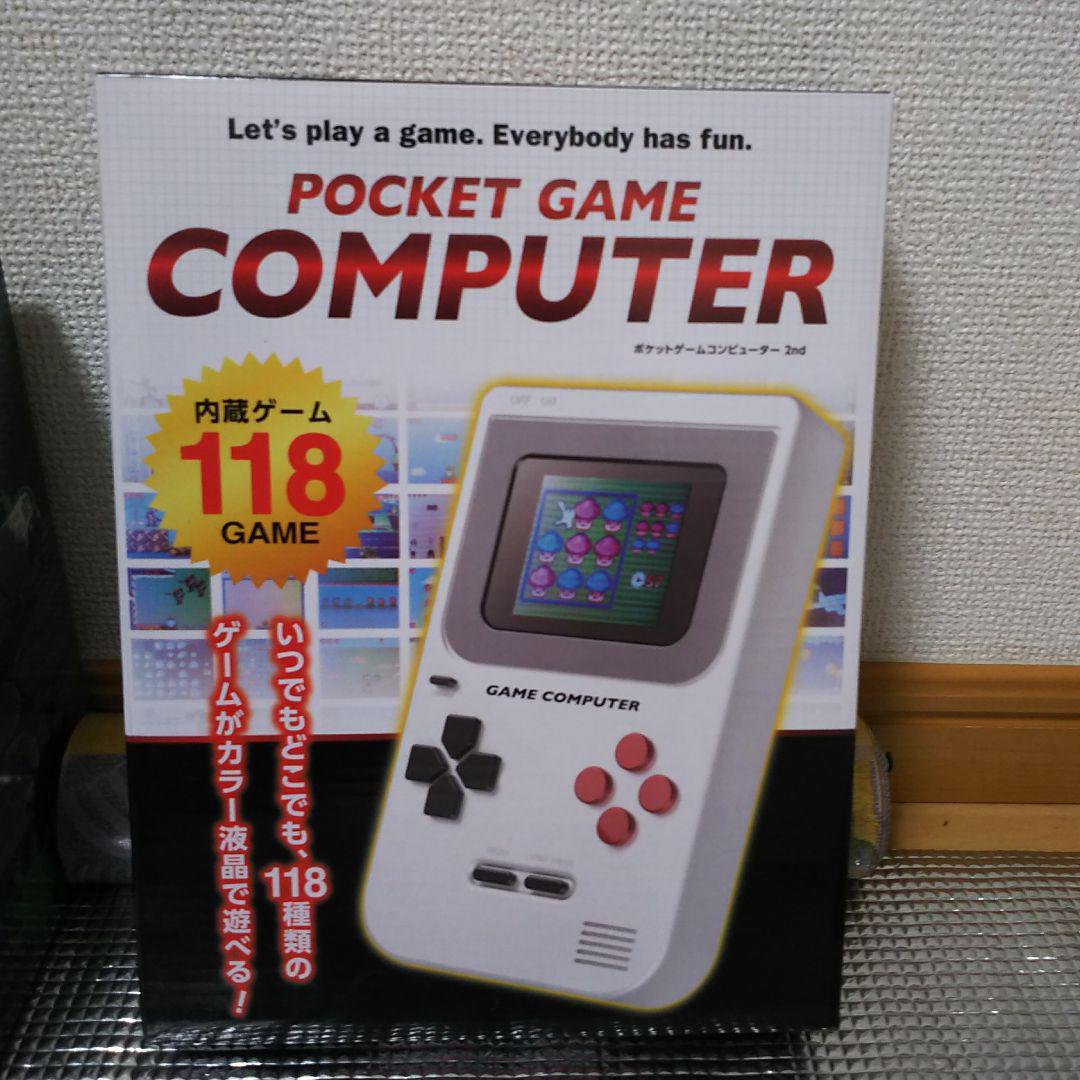 ポケット ゲーム コンピューター