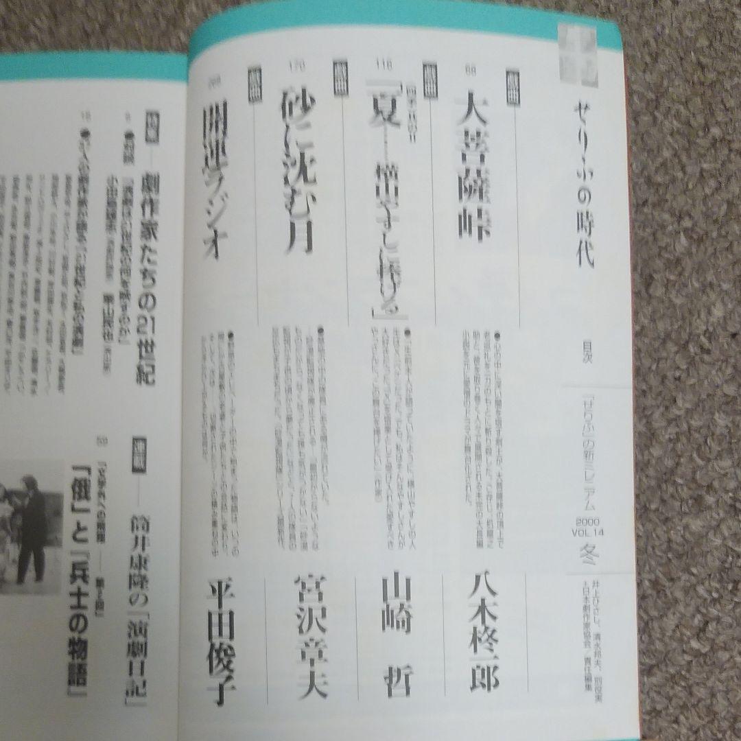 メルカリ - せりふの時代 VOL.14 2000年冬号 【アート/エンタメ/ホビー ...