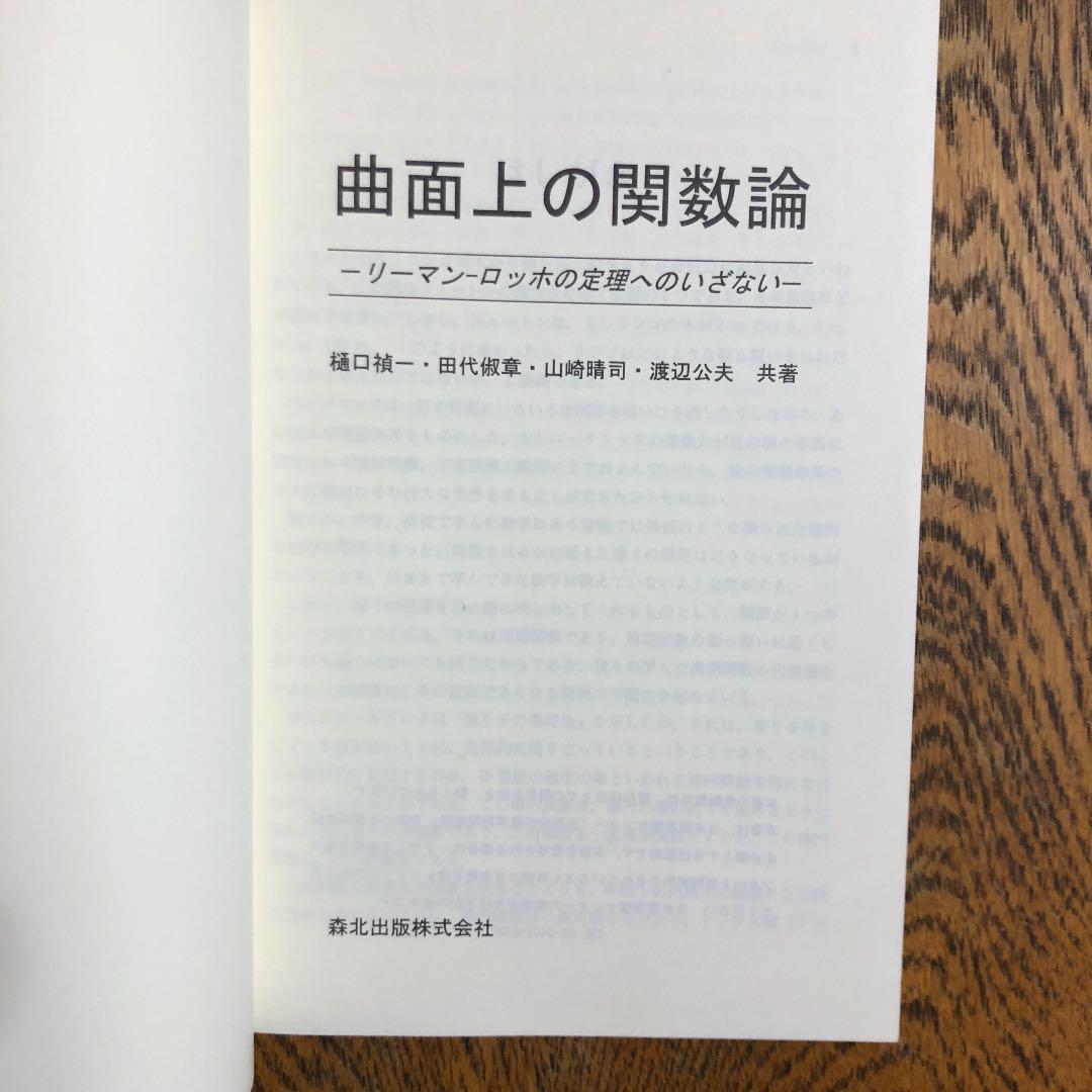 曲面上の関数論 リーマン-ロッホの定理へのいざない:樋口禎一 ...