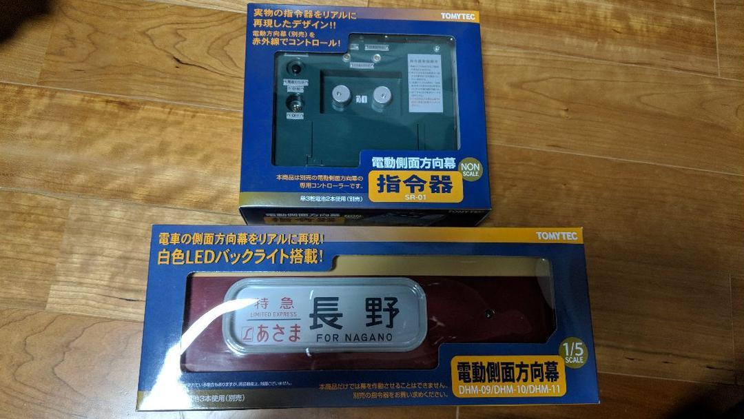 絶版 183系 電動側面方向幕+指令器(¥13,999) メルカリ スマホでかんたん フリマアプリ