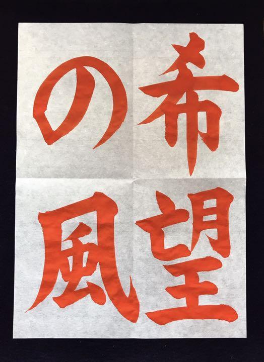 ja 共済 書道 コンクール 令 和 元 年