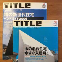 メルカリ Title タイトル 05年10月号 06年06月号 雑誌 アート エンタメ ホビー 555 中古や未使用のフリマ