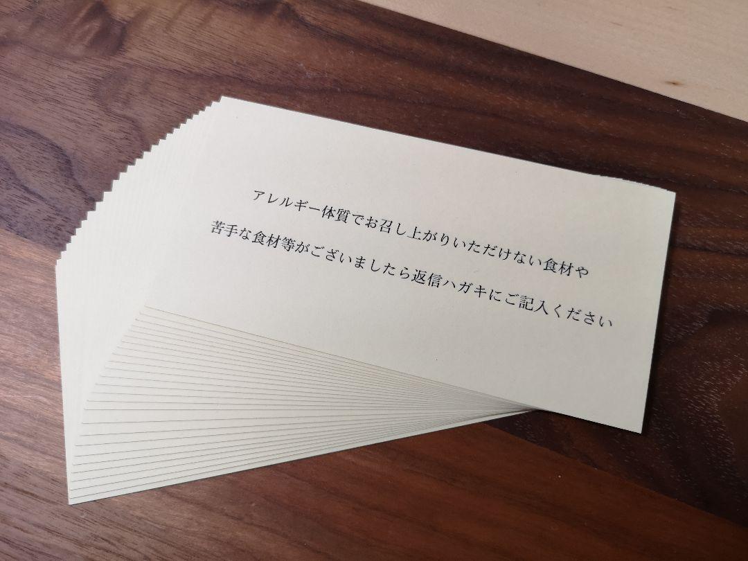 結婚式招待状 付箋アレルギー 26枚(¥350) , メルカリ スマホでかんたん フリマアプリ