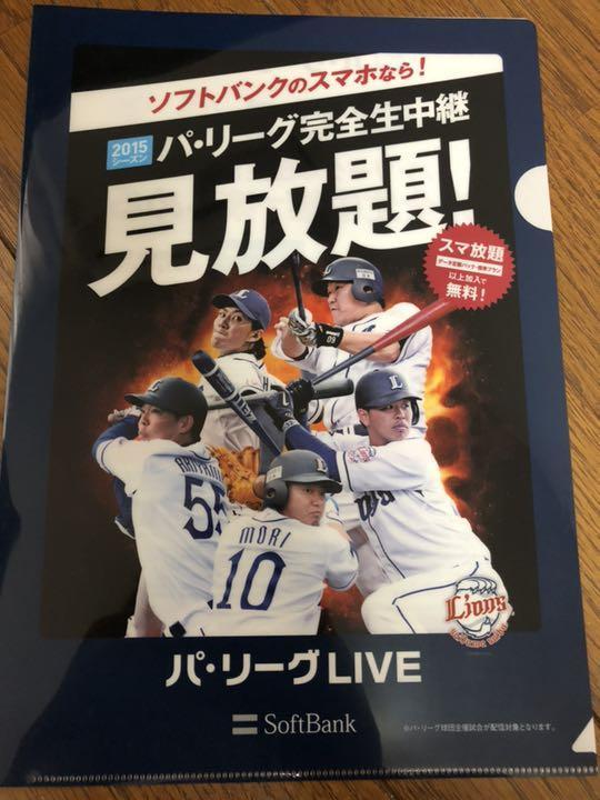 Live パ リーグ