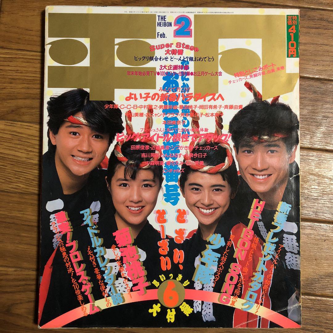 メルカリ - 平凡1986年 ( 昭和61年 ) 2月号 【アート/エンタメ/ホビー ...