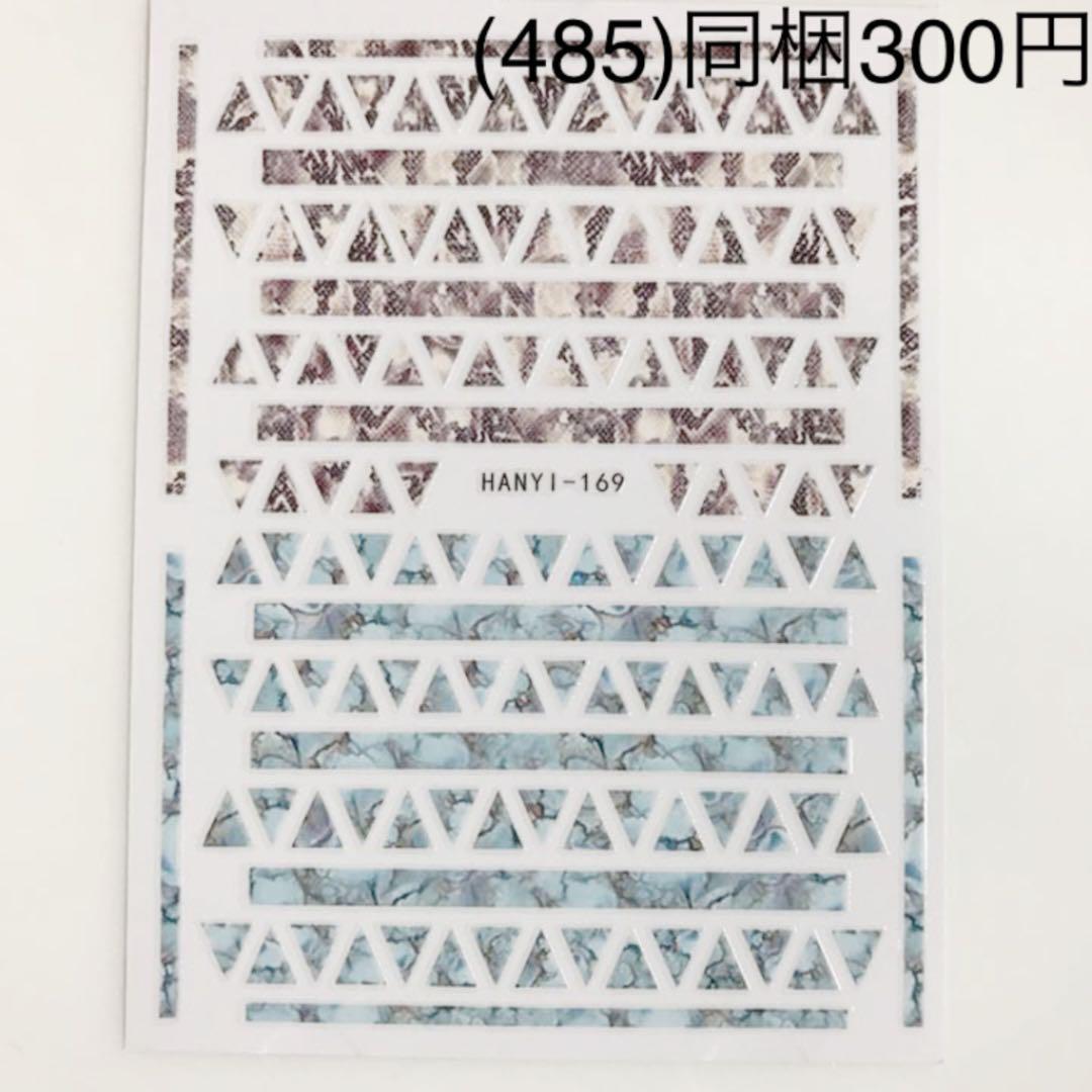 (485)新品 ネイルシール パイソン 大理石 ターコイズ HANYI,169(¥350) , メルカリ スマホでかんたん フリマアプリ
