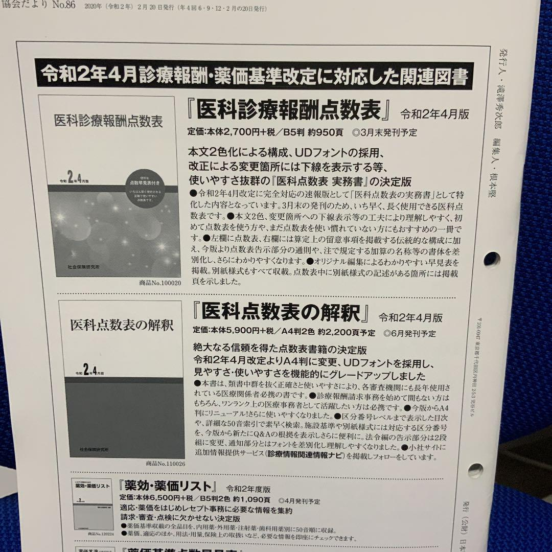 日本 医療 保険 事務 協会