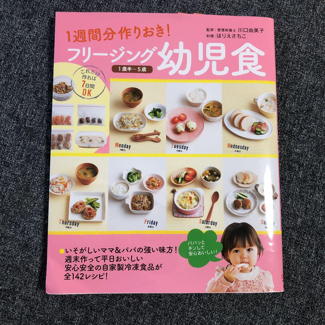 フリージング幼児食 1週間分作りおき! 1歳半~5歳(¥999) , メルカリ スマホでかんたん フリマアプリ