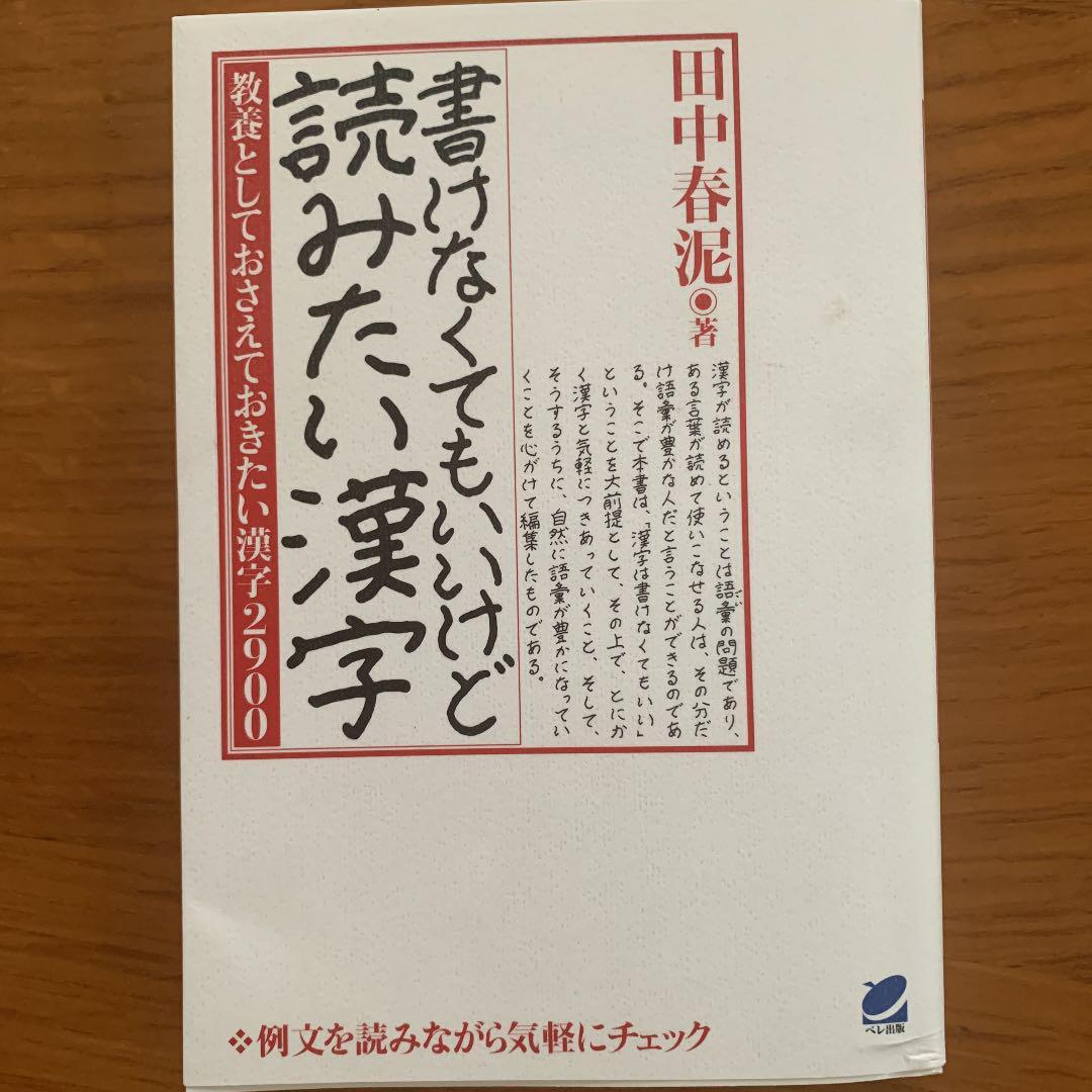 たい が いい 漢字 が 金運アップの漢字・縁起のいい漢字を紹介!会社名や名前に使って幸運をゲット