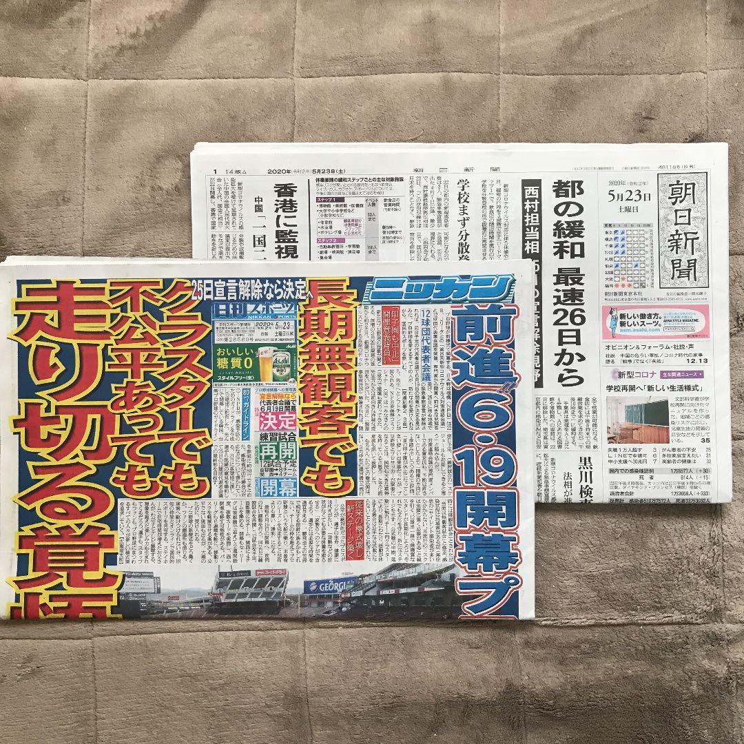 日刊 朝日