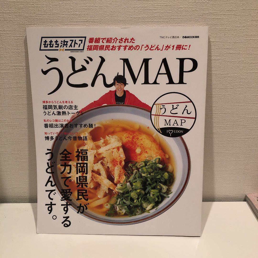 福岡 うどん マップ