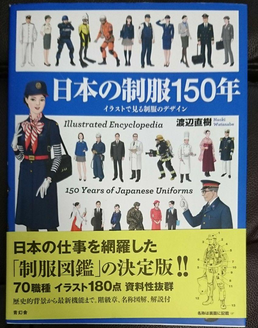 9fd2b1ee66183 メルカリ - 日本の制服150年 イラストで見る制服のデザイン  アート ...