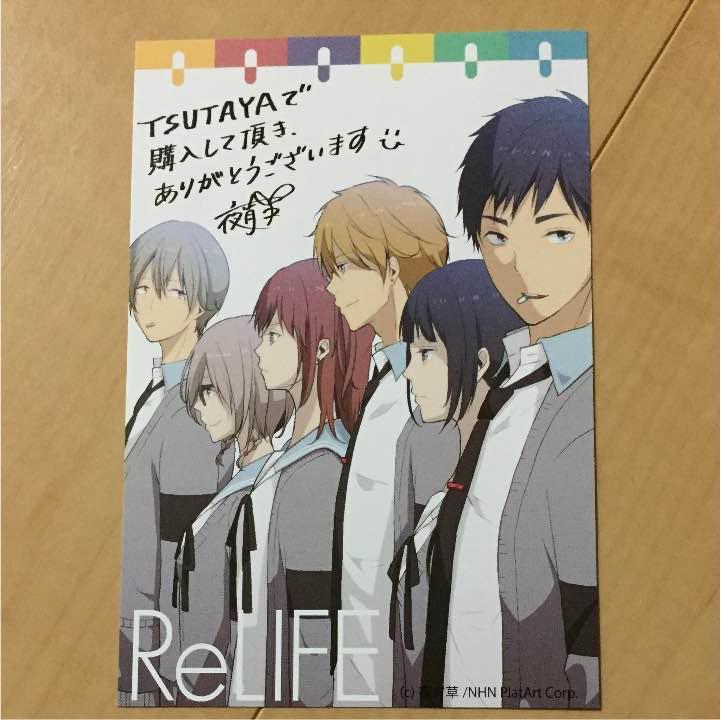 メルカリ リライフ 13巻セット 限定イラストカード付き コミック