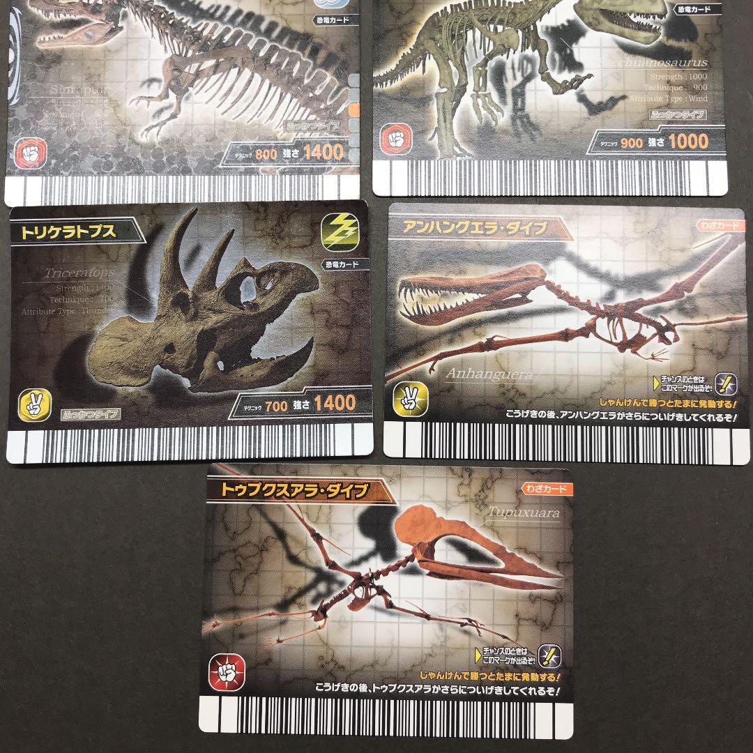 メルカリ - 恐竜キング SEGA カード 化石 セット アーケードゲーム ...