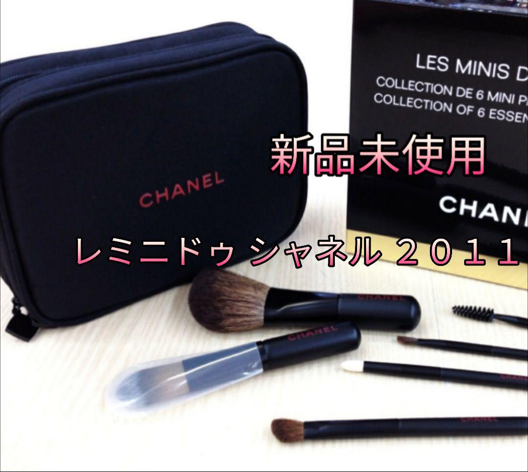 d7666f469967 メルカリ - レミドゥ シャネル 2011 ポーチ ブラシセット 【メイク ...