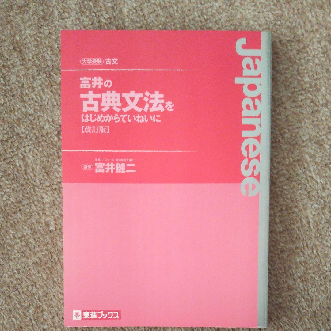 富井 の 古典 文法 を はじめ から ていねい に