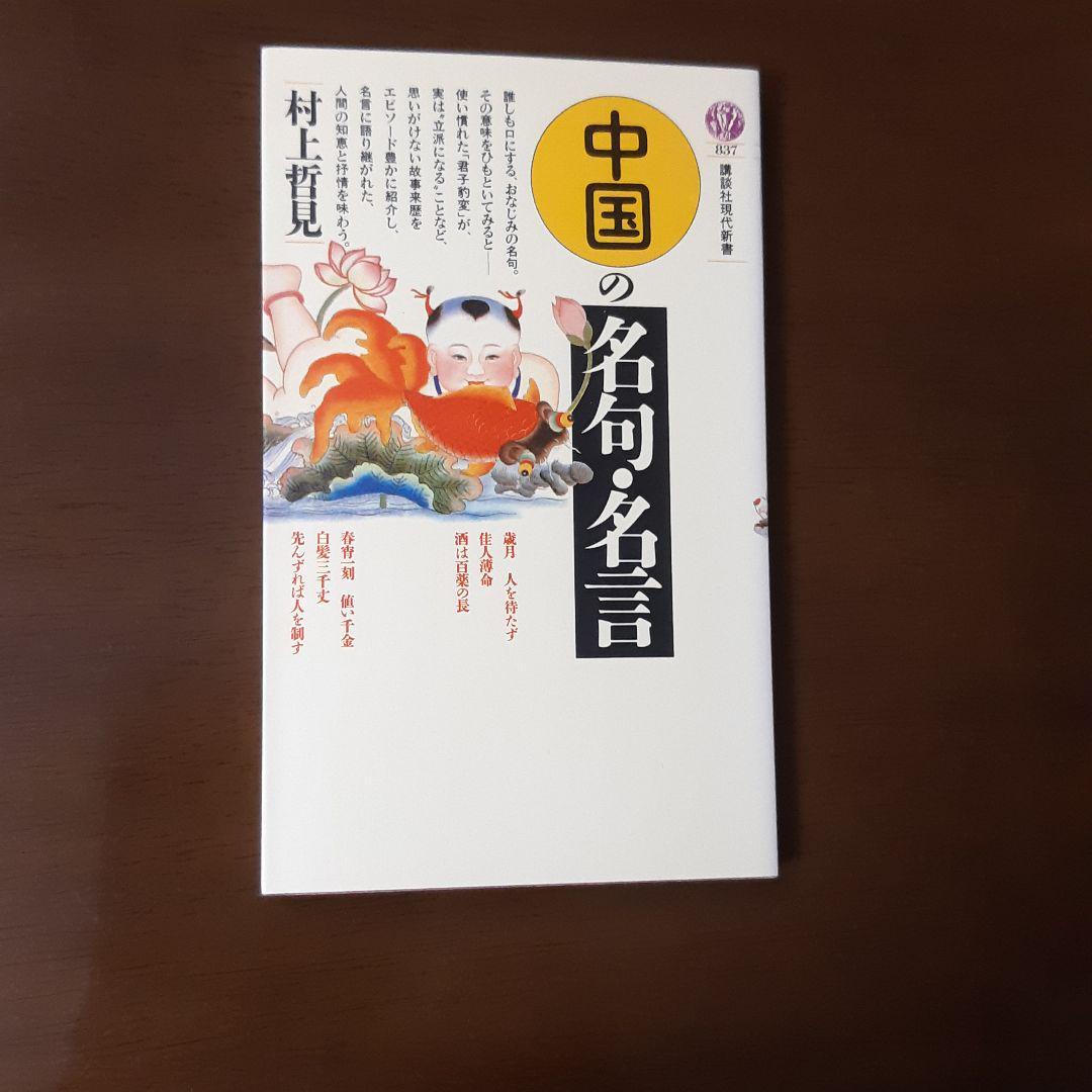メルカリ - 村上哲見『中国の名句-名言』 【ノンフィクション/教養 ...