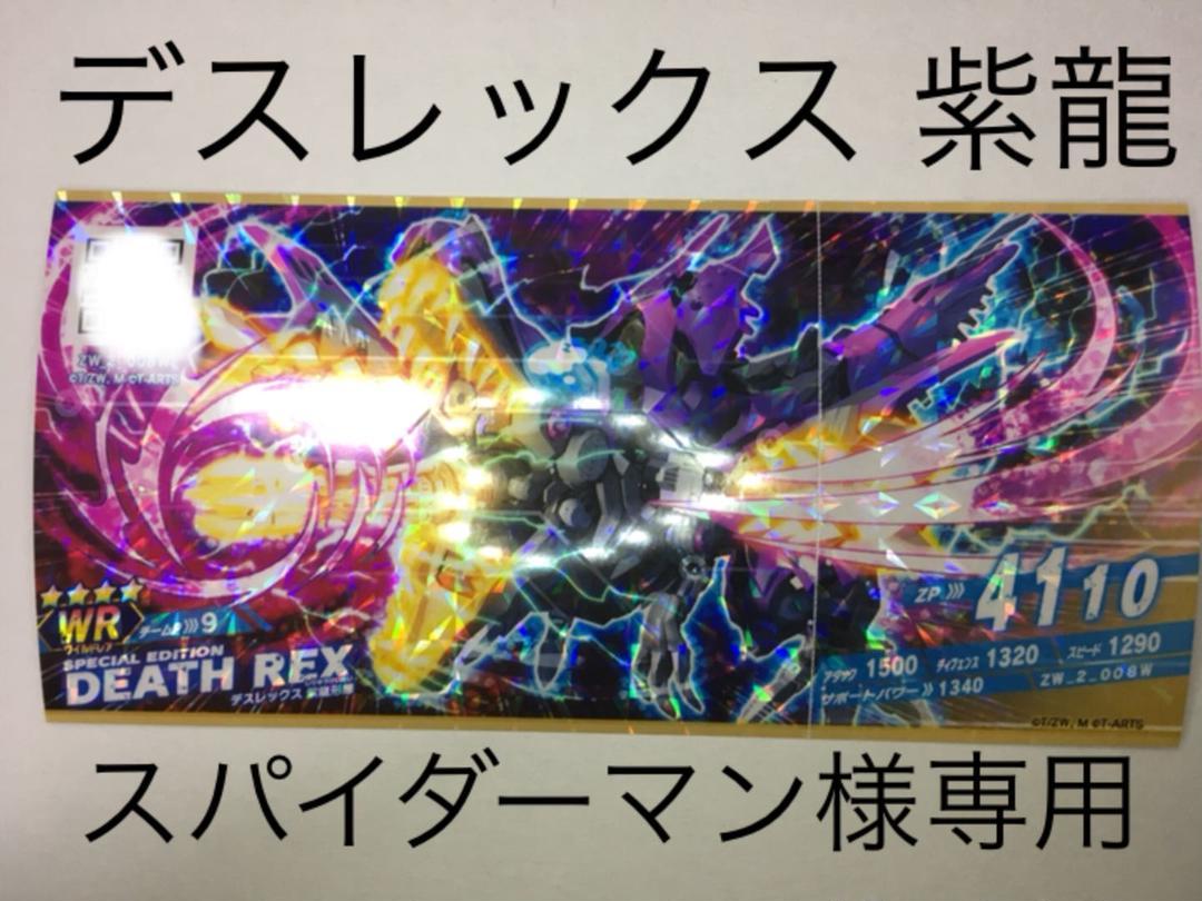 デスレックス 紫龍形態 WR ゾイドワイルド バトルカードハンター ワイルドレア