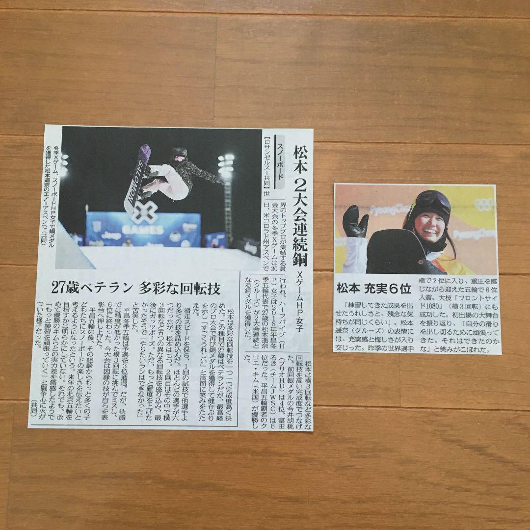 メルカリ - 松本遥奈 スノーボード 【印刷物】 (¥300) 中古や未使用の ...