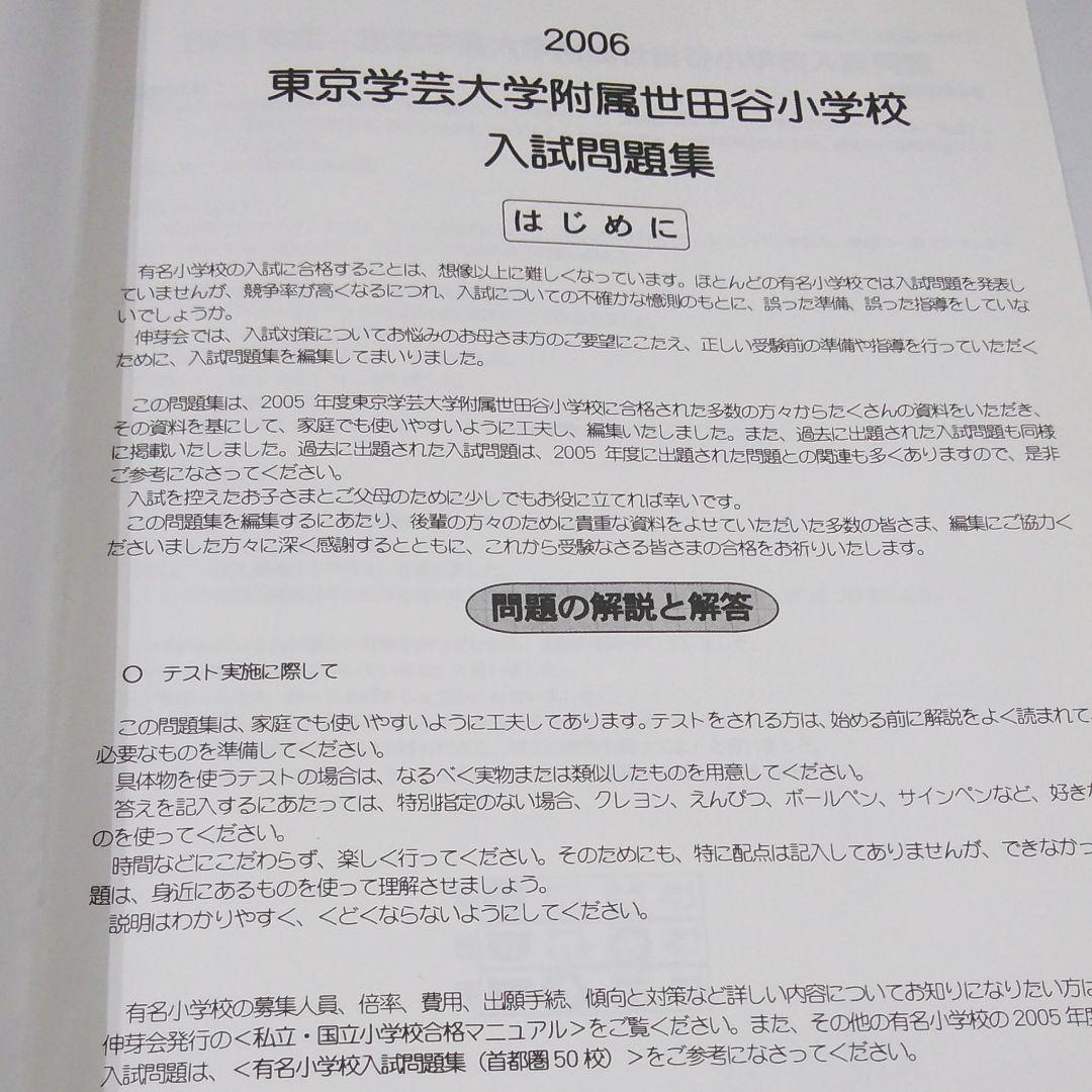学芸 大学 状況 東京 出願
