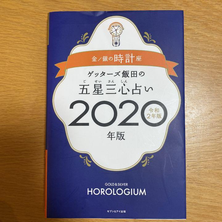 2021 銀のイルカ
