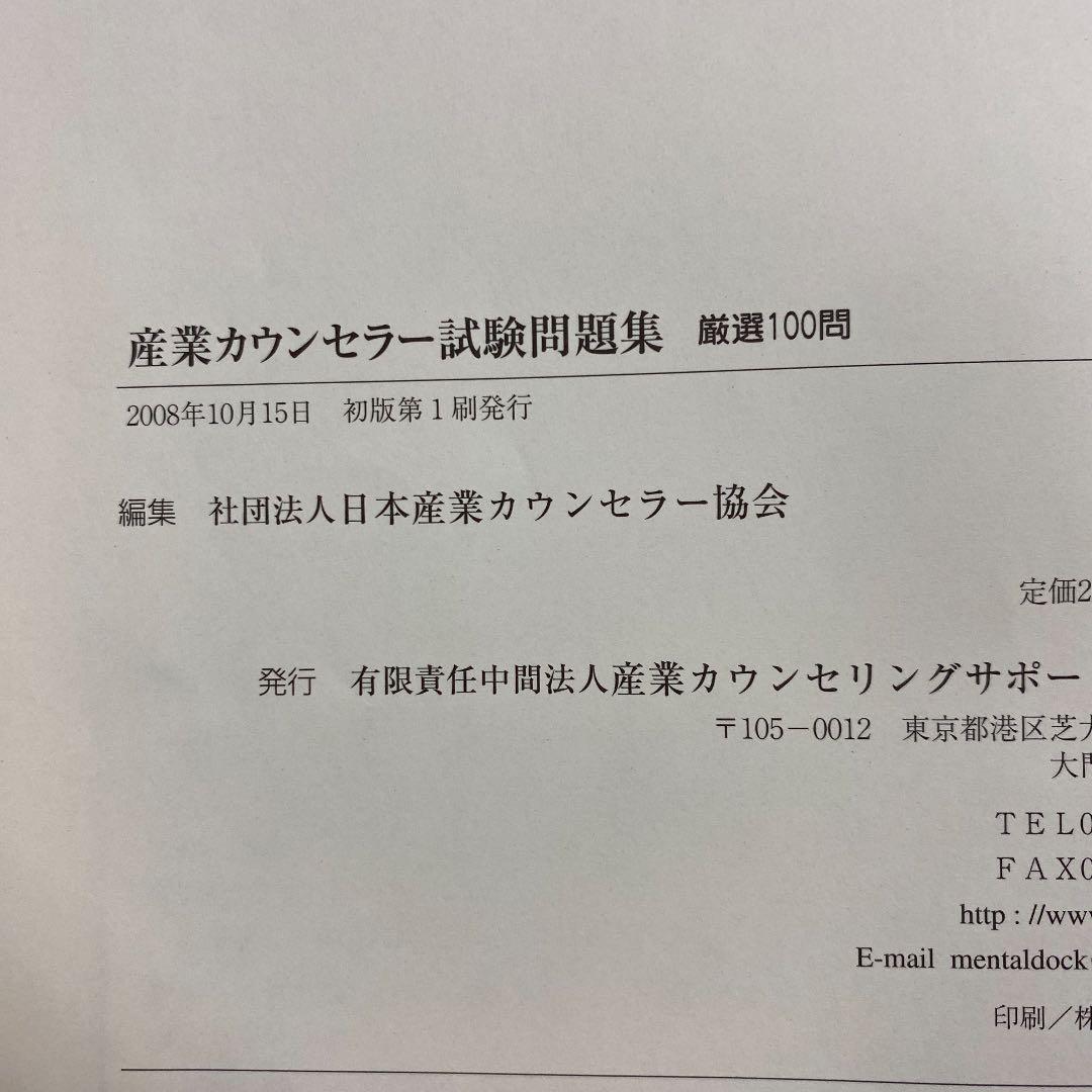 産業 カウンセラー 試験