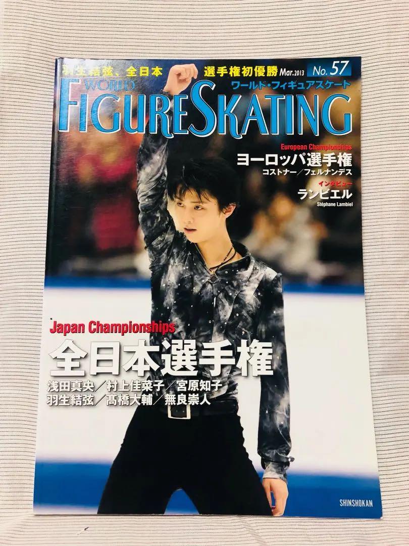 フィギュアスケートLife Extra 女子シングル列伝 Figure Skating Magazine 美と技を極めた銀盤の女王たち
